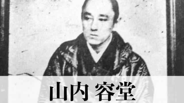 子孫 岩崎 弥太郎