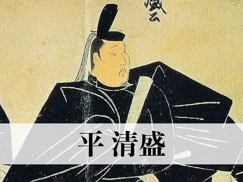 平清盛とはどんな人物だったのか?死因や貿易、厳島神社も設計?大河ドラマにもなった平氏の全盛期を築き朝廷の軍事力を握った男